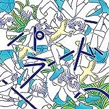 S.S.W (スーパーサマーウィークエンダー) ~ Sweet Suburbia Mix ~
