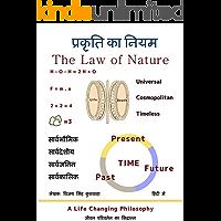 Prakriti Ka Niyam (Hindi Edition)