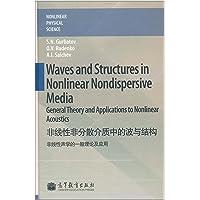 非线性非分散介质中的波和结构:非线性声学的一般理论及应用(英文版)