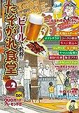 たそがれ食堂 vol.2 (バーズコミックス プラス)