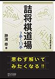 詰将棋道場7手~11手 (マイナビ将棋文庫SP)