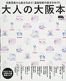 大人の大阪本 (えるまがMOOK)