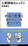人間関係のレッスン (講談社現代新書)