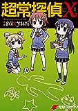 超常探偵X 1 (電撃コミックスNEXT)