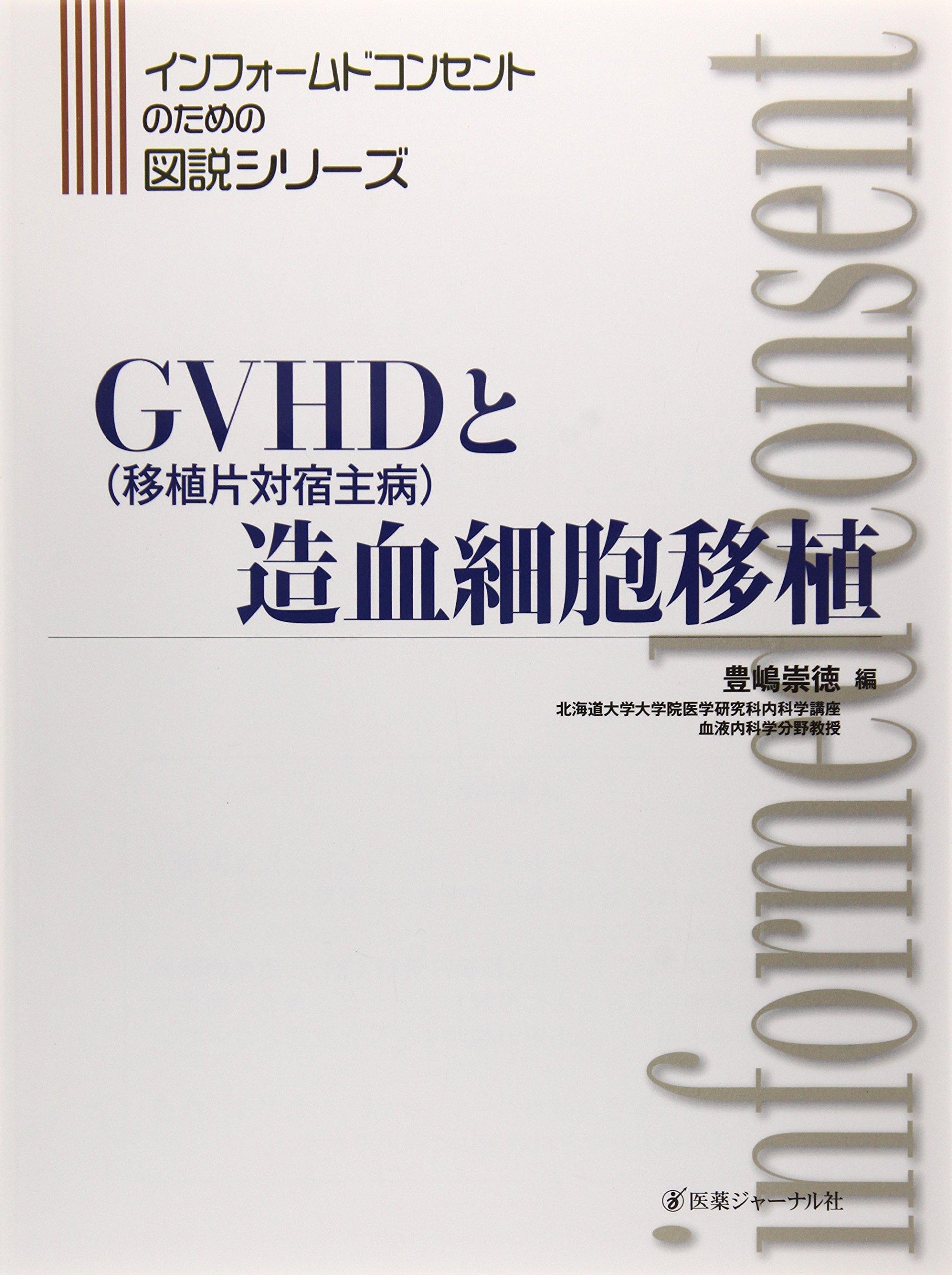 GVHD(移植片対宿主病)と造血細胞...