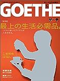 GOETHE[ゲーテ] 2017年12月号[雑誌]