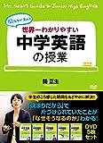 世界一わかりやすい中学英語の授業 DVDセット [DVD]