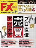 FX攻略.com 2017年12月号 (2017-10-21) [雑誌]
