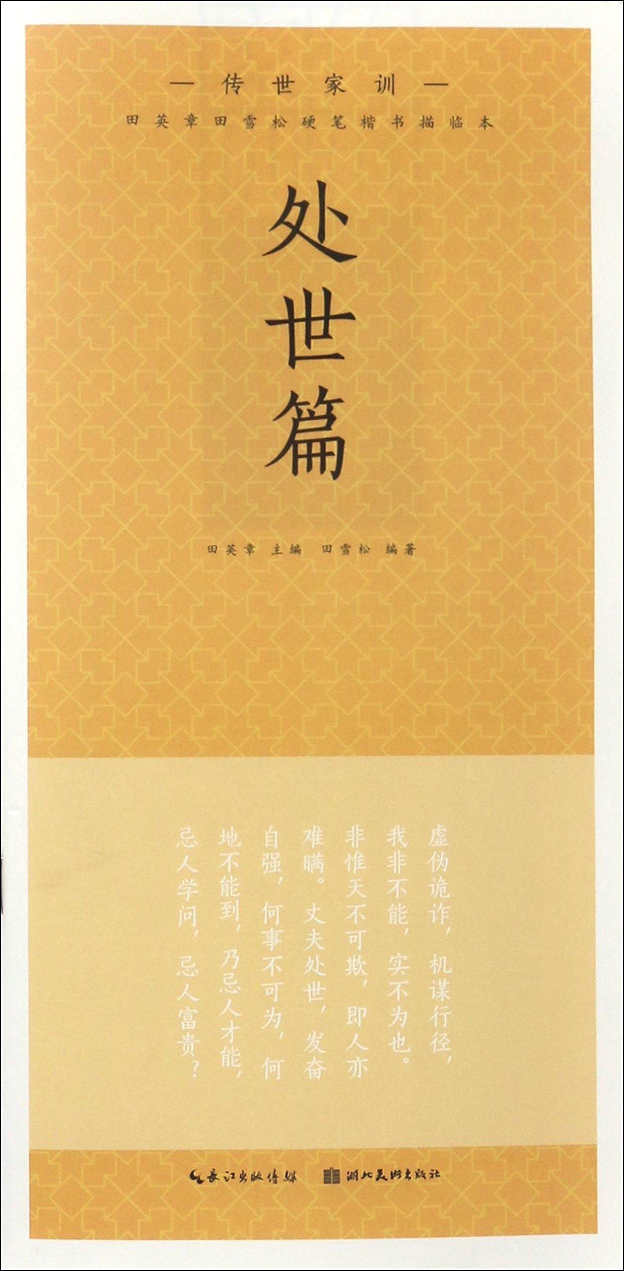 Classic Chinese Family Mottoes (Social Wisdom) (Chinese Edition) pdf epub
