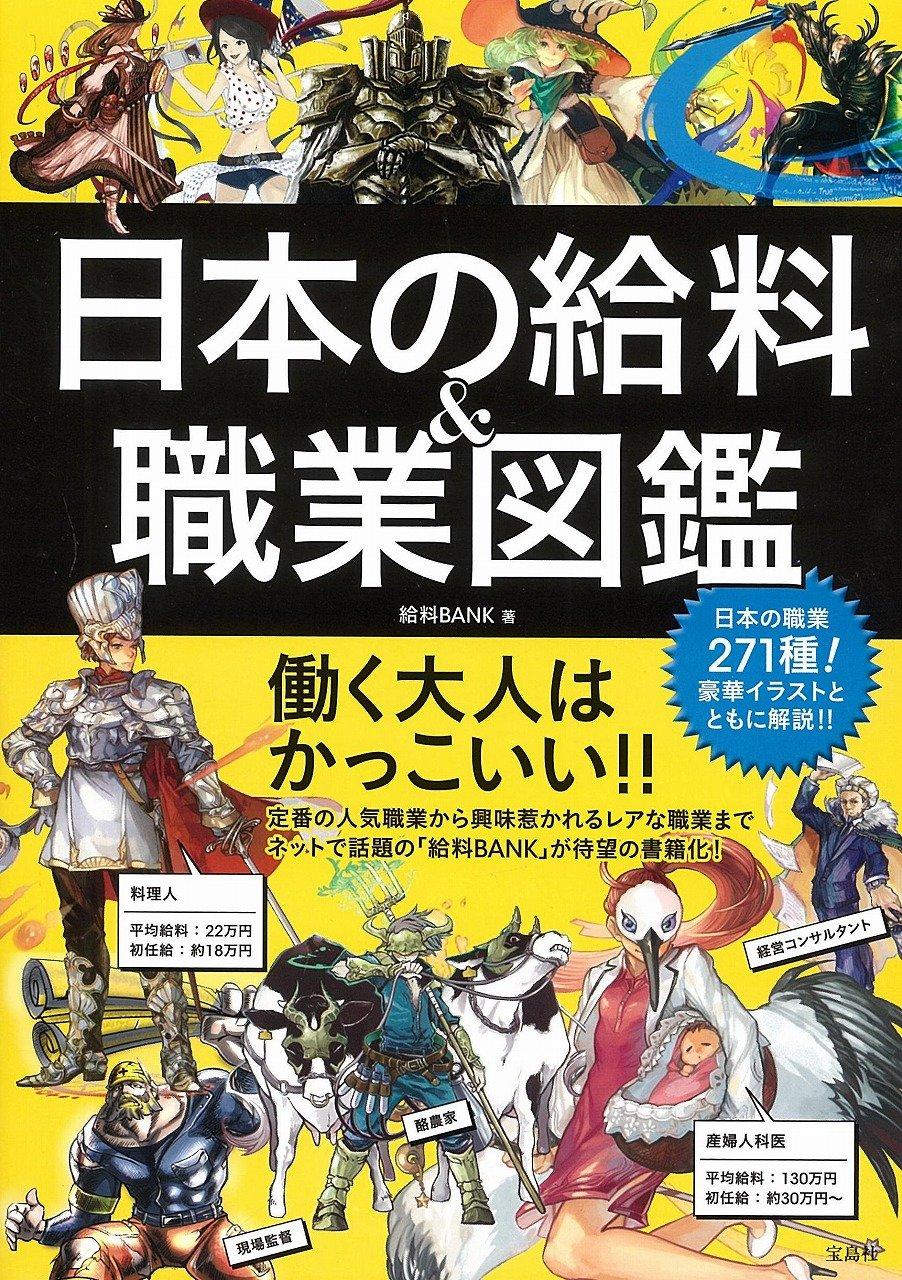 日本の給料&職業図鑑 | 給料BANK...