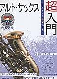 はじめてでもスグ吹ける!! アルト・サックス超入門[改訂版](DVD付) (シンコー・ミュージックMOOK)