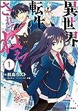 異世界転生…されてねぇ! 1 (PASH!コミックス)