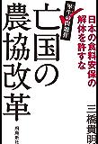 亡国の農協改革――日本の食料安保の解体を許すな