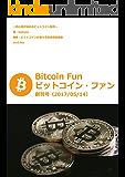 ビットコイン・ファン創刊号(2017年05月号): 初心者が始めるビットコイン