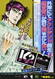 K2 絶海のドクター編 (講談社プラチナコミックス)