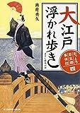 おっとり若旦那 事件控 (4) 大江戸浮かれ歩き (新時代小説文庫)