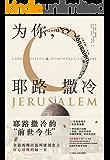 """为你,耶路撒冷(精装珍藏版)【迄今为止关于以色列最伟大的著作之一 !一部侦探小说般""""烧脑""""的纪实文学经典!一本书写尽耶路撒冷的""""前世今生""""!】 (猫头鹰文库)"""