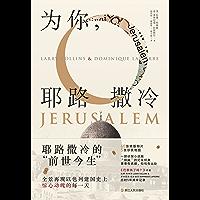 为你,耶路撒冷(精装珍藏版)【迄今为止关于以色列最伟大的著作之一 。 《巴黎烧了吗?》作者历时5年艰辛记录。】 (猫头鹰文库)