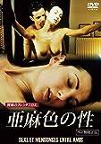亜麻色の性 【ヘア無修正版】 [DVD]
