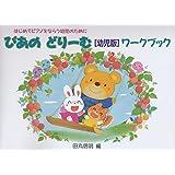 初級ピアノテキスト ぴあのどりーむ [幼児版] ワークブック はじめてピアノをならう幼児のために