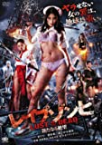 レイプゾンビ5 LUST OF THE DEAD [DVD]