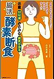 体重12㎏減 みるみる病気が治る 腸活 酵素断食