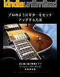 プロのようにギターをセットアップする方法:初心者の為の簡単ガイド (JAPANESE EDITION)