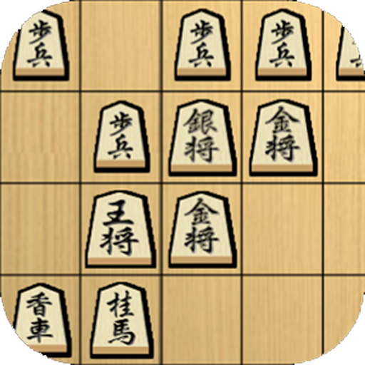 The Japanese chess - Become a Japanese shogi master!