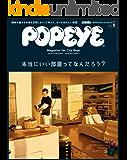 POPEYE(ポパイ) 2019年 2月号 [本当にいい部屋ってなんだろう?] [雑誌]