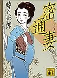 密通妻 (講談社文庫)
