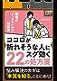 職場のメンタルヘルス相談室 ~ココロが折れそうな人にスグ効く22の処方箋~ (impress QuickBooks)