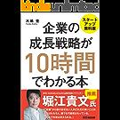 企業の成長戦略が10時間でわかる本 ―――MBA式起業からIPO(株式上場)まで 【スタートアップ無料版】