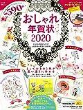 おしゃれ年賀状2020【CD-ROM付録】 (宝島MOOK)