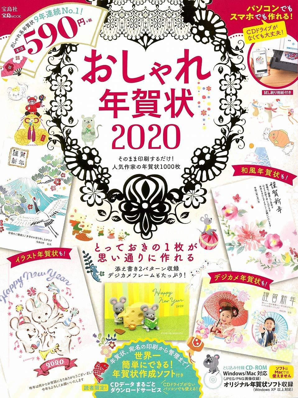 おしゃれ 年賀状 2020 デザイナー年賀状2021(丑年・うし年)オシャレデザイン即ダウンロード・格安印刷|WTP企画株式会社