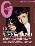 GINZA(ギンザ) 2019年 12月号 [ミュージシャンに夢中!] [雑誌]