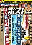 週刊ポスト 2017年 3/17 号 [雑誌]