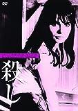 殺し HDリマスターー版(続・死ぬまでにこれは観ろ!) [DVD]
