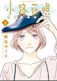 小路花唄(4) (アフタヌーンコミックス)