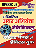 UPSSSC-JE MECHANICAL(AGRICULTURE): HINDI BOOK (20181101 214)