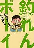新釣れんボーイ (ビームコミックス)