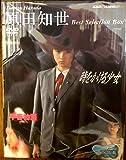 原田知世ベスト・セレクションBOX [DVD]