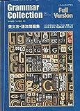 グラマーコレクション Full Version 英文法・語法問題集 文法を体系的に身につける、例題199