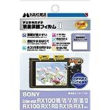 HAKUBA デジタルカメラ液晶保護フィルムMarkII SONY Cyber-shot RX100VII / VI~II / RX100 / RX1シリーズ専用 DGF2-SCRX100M7