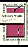 西洋美術史入門 実践編 (ちくまプリマー新書)