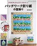 パッチワーク折り紙の壁飾り (レディブティックシリーズno.4706)