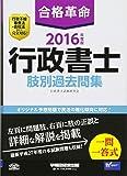 合格革命 行政書士 肢別過去問集 2016年度 (合格革命 行政書士シリーズ)