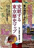 重ね地図でタイムスリップ 変貌する東京歴史マップ