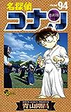 名探偵コナン(94) (少年サンデーコミックス)