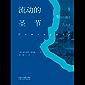 流动的圣节(诺贝尔文学奖得主海明威唯一传世的自传,关于黄金时代的巴黎最成功的一部回忆录)