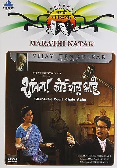 Court Chalu Aahe